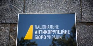 """НАБУ завершило расследование по фактам коррупции в """"Укроборонпроме"""" - today.ua"""