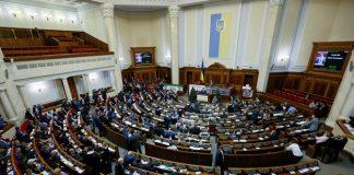 В Україні можуть обмежити недоторканність нардепів - today.ua