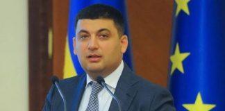 Гройсман заявив, що реальна зарплата в Україні зросла на 19% - today.ua
