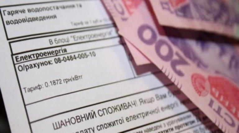 Карантин в Україні: як оплачувати комуналку за новими правилами - today.ua