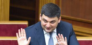 """Гройсман заступився за """"євробляхерів"""" - today.ua"""