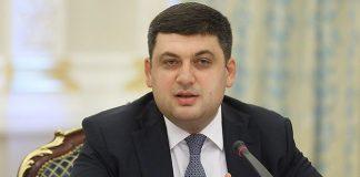 Гройсман сподівається, що МВФ піде на поступки в газових переговорах - today.ua