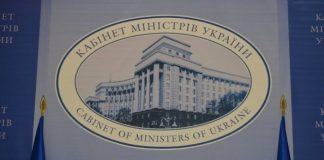Кабінет міністрів затвердив стратегію подолання бідності - today.ua