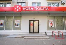 """Совладелец """"Новой почты"""" пожаловался на то, что новая власть усложняет жизнь - today.ua"""