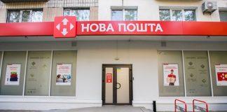 """Співвласник """"Нової пошти"""" поскаржився на те, що нова влада """"ускладнює життя"""" - today.ua"""