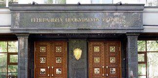 """Генпрокуратура закрила  справу проти """"Нової пошти"""" - today.ua"""