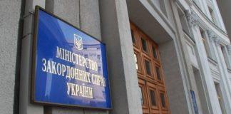 """В МЗС відреагували на заяву італійського міністра про """"законність"""" анексії Криму"""" - today.ua"""