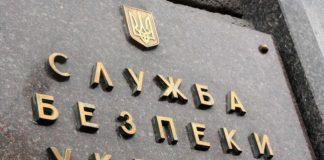 СБУ: Російські спецслужби планували провокації в Україні на травневі свята - today.ua