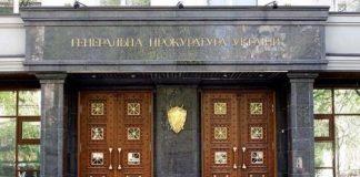 ГПУ прийшла з обшуками на Нову пошту - today.ua