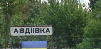 Терористи обстріляли приватний сектор Авдіївки: є руйнування - today.ua