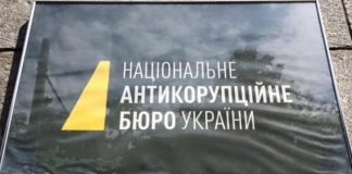 """НАБУ відкрило справу проти нардепа Демчака"""" - today.ua"""