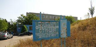 Донецька фільтрувальна станція знову знеструмлена через бойові дії - today.ua