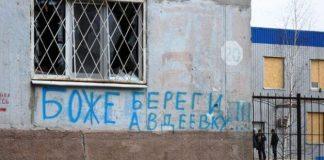 Авдіївка залишилася без води - today.ua
