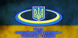 В РНБО розширили санкційний список проти Росії - today.ua