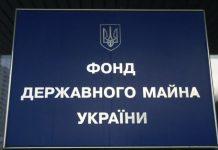 В Україні розпочалася велика приватизація - today.ua