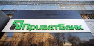 Мінфін затвердив стратегію розвитку ПриватБанку до 2022 року - today.ua