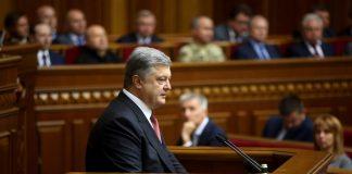 Голосування за Антикорупційний суд: в Раду прибув Порошенко - today.ua