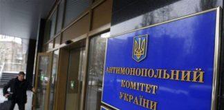 """Держаудитслужба перевірить Антимонопольний комітет"""" - today.ua"""