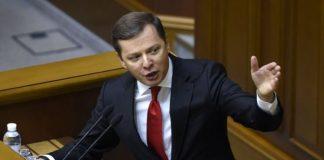 Стало известно, что Ляшко сказал Зеленскому во время его речи на инаугурации - today.ua