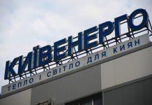 """Мін'юст відсудив у """"Київенерго"""" 54 мільйони гривень - today.ua"""