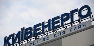 """Мін'юст відсудив у """"Київенерго"""" 54 мільйони гривень"""" - today.ua"""