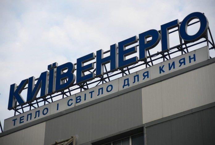 """Мін'юст відсудив у &quotКиївенерго"""" 54 мільйони гривень - today.ua"""
