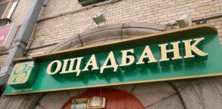 """""""Ощадбанк"""" відреагував на відгук клієнта про несвоєчасне закриття валютного рахунку"""" - today.ua"""