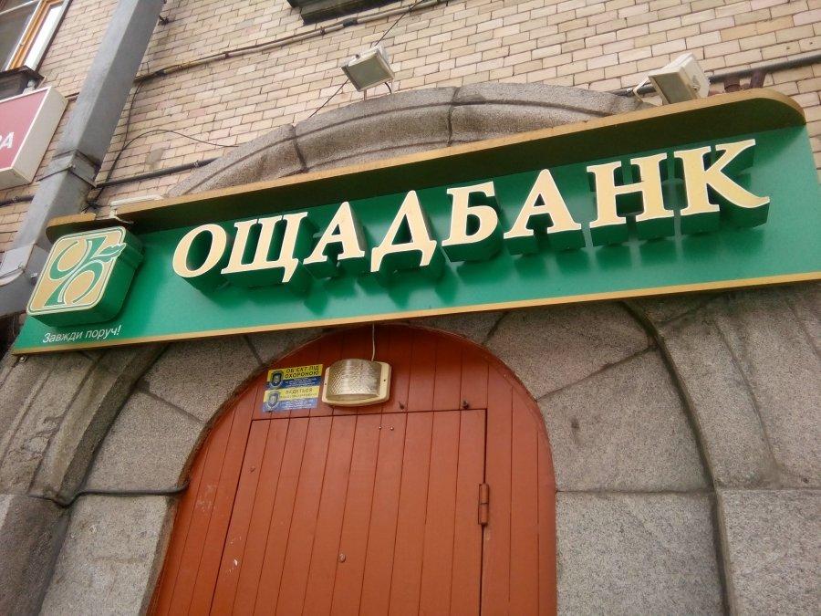 """""""Ощадбанк"""" відреагував на відгук клієнта про несвоєчасне закриття валютного рахунку - today.ua"""