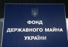 Український Фонд державного майна виставив на продаж 210 об'єктів - today.ua