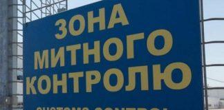 За первое полугодие 2018 украинские таможни обнаружили более 27 тыс. правонарушений - today.ua