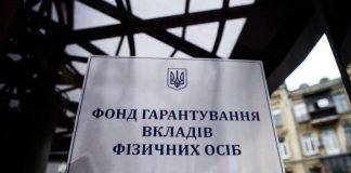 Минулого тижня Фондом гарантування було продано активи 20 банків - today.ua