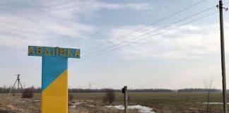 Восстановление Авдеевки может произойти за счет Литвы - today.ua