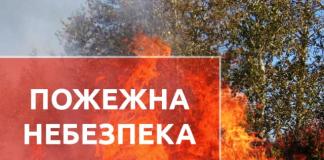 В течение 8-13 августа в Украине объявили пожарную опасность - today.ua