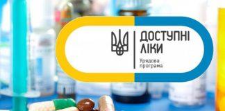 Доступні ліки: МОЗ України ухвалили новий список препаратів - today.ua