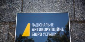 НАБУ перевіряє інформацію про співпрацю Манафорта та Порошенка - today.ua