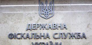 """Фискальная служба сообщает о ежемесячном увеличение таможенных поступлений"""" - today.ua"""