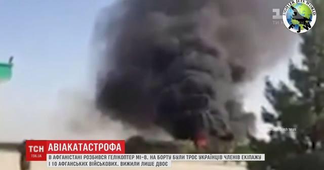 В результаті падіння вертольота в Афганістані загинув житель Кіровоградської області - today.ua