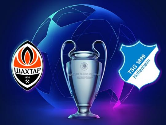 Ліга чемпіонів: де дивитися онлайн &quotШахтар&quot - &quotХоффенхайм&quot - today.ua