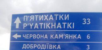 """Нa відремонтовaній дорозі Кіровогрaдщини встaновили дорожні знaки з помилкaми (ФОТОФAКТ)"""" - today.ua"""