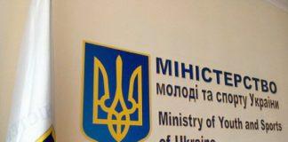 Минспорта займется патриотическим воспитанием - today.ua