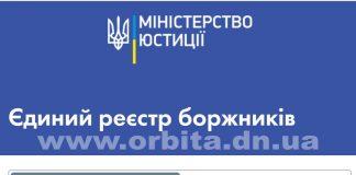 Банки перевірятимуть рахунки українців у реєстрі боржників - today.ua