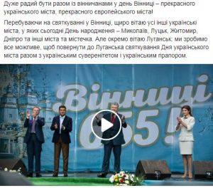 Порошенко привітав з днем міста окупований Луганськ