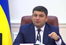 """Гройсман: не нужно путать понятия """"неприкосновенности"""" и """"безнаказанности"""" - today.ua"""