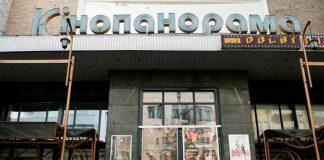 У Києві закривають два легендарні кінотеатри - today.ua