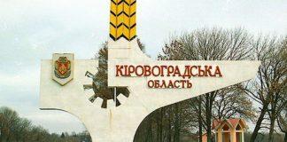 Верховна Рада планує перейменувати дві області цього тижня - today.ua