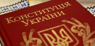 """Порошенко вніс пропозиції щодо змін у Конституцію"""" - today.ua"""