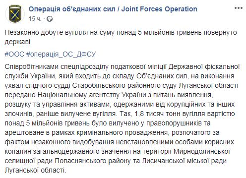 В Луганській області вилучили 1,8 тис. тонн незаконно добутого вугілля