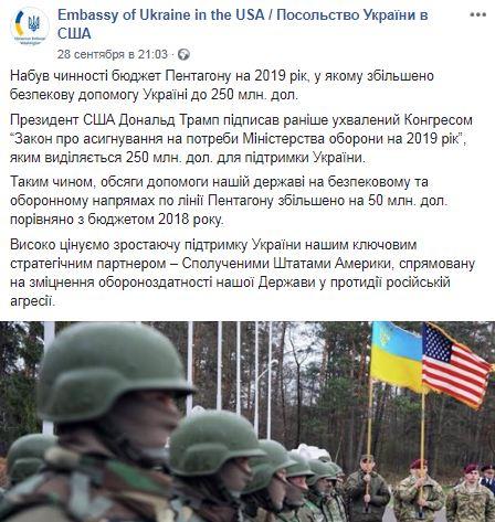 Бюджет Пентагона предусматривает $250 миллионов для Украины