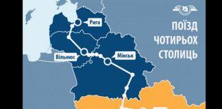 """Поезд """"четырех столиц"""" впервые отправится из Киева 28 сентября - today.ua"""