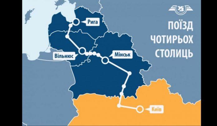 """Поезд &quotчетырех столиц"""" впервые отправится из Киева 28 сентября - today.ua"""